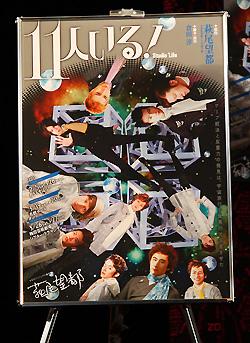 11nin_poster.JPG