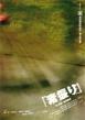 20070104_suburi.jpg