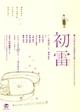 20070305_hatsurai.jpg