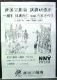 20070506_sanmon_opera.JPG