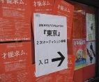 20080110_akasakaRR_entrance1.JPG
