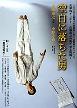 20080220_kuhaku_ni_ochita_otoko.jpg