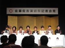 20080407_satosakichi2008.JPG