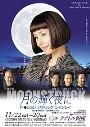 20081123_moonstruck.jpg
