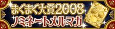 20081130_mag2taisyo2008.JPG