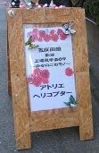 20090103_kojo_kengakukai09.JPG
