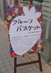 20090205_fruitsbasket.JPG