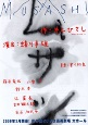 20090313_musashi.jpg