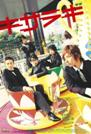 20090410_kisaragi.JPG