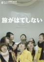 20090719_tabigahateshinai.jpg