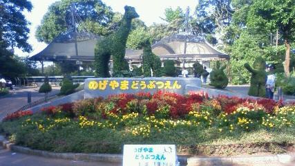 20090926_nogeyama_zoo.jpg