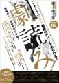 20091009_gekiyomi3.jpg
