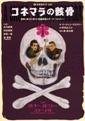 20091013_a_skull_in_conemara.jpg