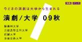 20091206_engeki_daigaku.jpg