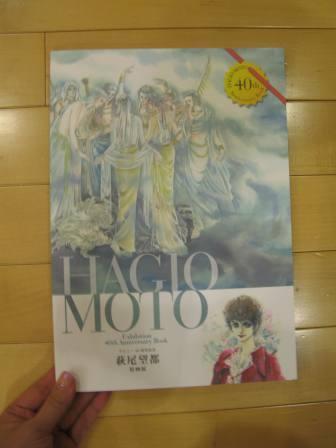 20091221_hagio_moto_gengaten.JPG