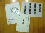 20100209_tomodachi_rehearsal.JPG