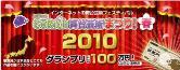 201003-06_corich_matsuri2010.JPG
