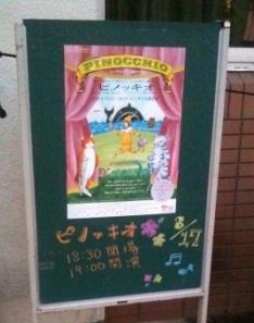 20100817_pinocchio_kanban.jpg