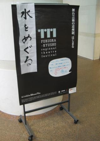 20100905_kofuku_poster.JPG