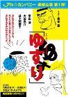 20110725_yusuri.JPG