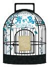 20110812_aoitori.jpg