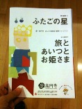 20110906_futago_no_hoshi.JPG