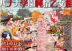 20111026_banagaku_battle.JPG