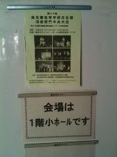 20111112_totaikai_nerima.JPG