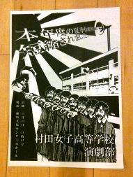 20111113_muratajoshi.JPG