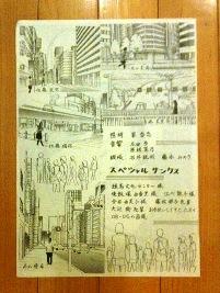 20111113_toritsu_shinjuku_ura.JPG