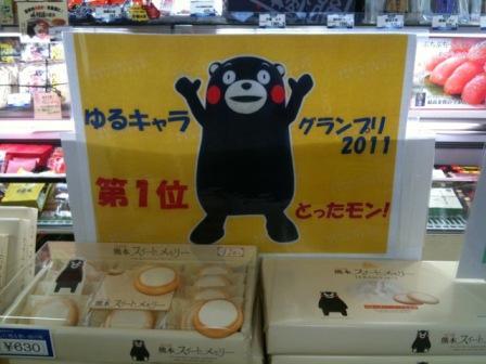 20111210_kumamon.JPG