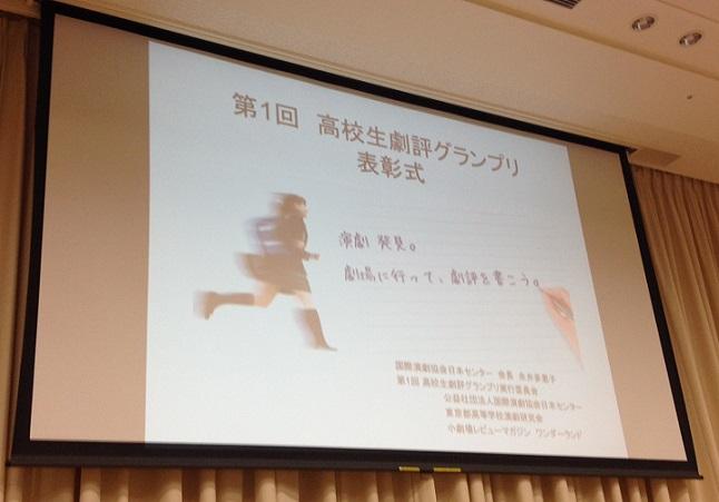 201140331_koukousei_gekihyoGP.JPG