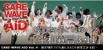 20120317_CARE-WAVE_AID_Vol4.JPG