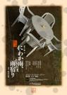 20120323_niwakaame.jpg