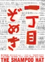 20120331_icchome_zomeki.jpg