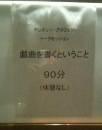 20120409_monthly_gikyoku.JPG