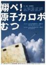 20120504_genshiryoku_robo_mutsu.jpg