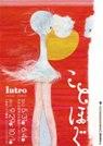 20120601_kotohogu.jpg