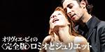20120610_Romeo_and_Juliet.jpg