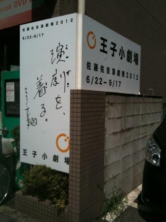 20120730_engeki_wo_kiru.JPG