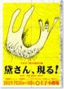20120730_mayuzumisan_arawaru.jpg