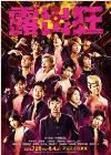 20120730_roshutsukyo.JPG