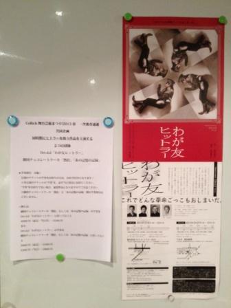 20130324_Ort_Choco_kyodokikaku.JPG