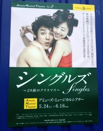 20130525_singles_poster.JPG