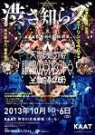 20131006_tenmakushibusabune.jpg