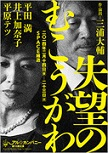 20140220_shitsubo_no_mukougawa.jpg