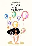 20140326_Global_Baby_Factory.jpg