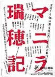 20140403_maniramizuhoki.jpg