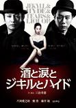 20140410_sake_namida_Jekyll_Hyde_flyer.jpg