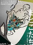 20140703_otokotachi.jpg